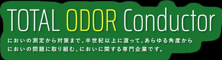 TOTAL ODOR Conductor|においの測定から対策まで、半世紀以上に渡って、あらゆる角度からにおいの問題に取り組む、においに関する専門企業です。