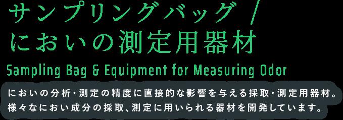 サンプリングバッグ / においの測定用器材 Sampling Bag & Equipment for Measuring Odor|においの分析・測定の精度に直接的な影響を与える採取・測定用器材。様々なにおい成分の採取、測定に用いられる器材を開発しています。